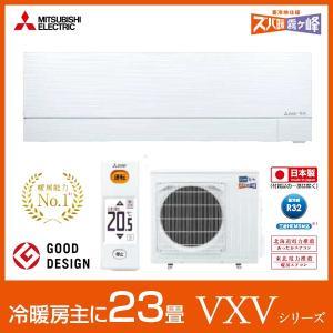 三菱電機 MSZ-VXV7119S 寒冷地エアコン 冷暖主に23畳 ズバ暖霧ヶ峰 ムーブアイ極搭載最上位グレード  (法人様宛用)|himawaridensetsu