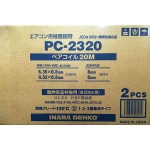 因幡電工 PC2320 (PC-2320) 20m×2巻 2分3分ペアコイル 即日出荷 himawaridensetsu