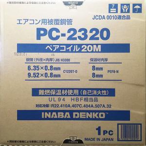 因幡電工 PC2320 (PC-2320) 20m×1巻 2分3分ペアコイル 即日出荷 himawaridensetsu