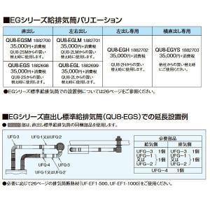 コロナ QU8-EGH 左出し専用給排気筒 石油給湯器エコフィール部材 納期目安3-4営業日|himawaridensetsu