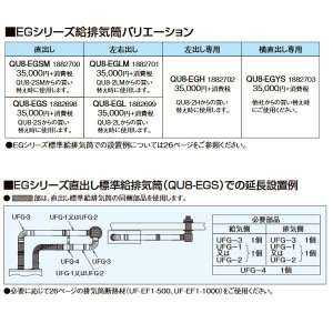 コロナ QU8-EGLM 左右出し給排気筒 石油給湯器エコフィール部材 納期目安3-4営業日|himawaridensetsu