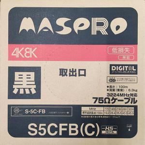 マスプロS5CFB(C)100m黒 同軸ケーブル75Ω 即日出荷|himawaridensetsu