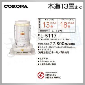コロナ SL-5117 対流型石油ストーブ 木造13畳 出荷目安2-3営業日|himawaridensetsu
