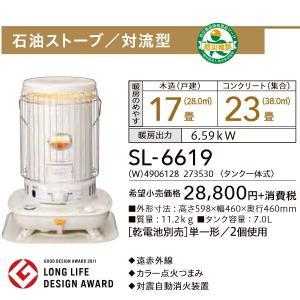 コロナ SL-6619 石油ストーブ ポータブル 対流型 木造17畳 替芯と電池追加可 キャンプやア...