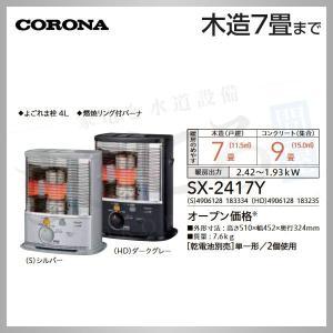 コロナ SX-2417Y 各色 反射型ストーブ 木造7畳 出荷目安2-3営業日|himawaridensetsu