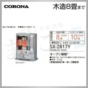 コロナ SX-2817Y 反射型ストーブ 木造8畳 出荷目安2-3営業日|himawaridensetsu