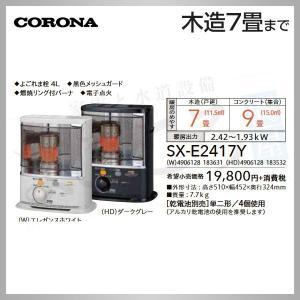 コロナ SX-E2417Y 各色 反射型ストーブ 木造7畳 出荷目安2-3営業日|himawaridensetsu