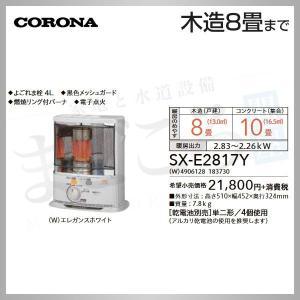 コロナ SX-E2817Y 反射型ストーブ 木造8畳 出荷目安2-3営業日|himawaridensetsu