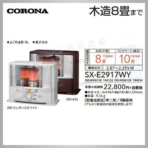 コロナ SX-E2917WY 各色 反射型ストーブ 木造8畳 出荷目安2-3営業日|himawaridensetsu