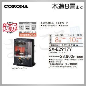 コロナ SX-E2917Y 反射型ストーブ 木造8畳 出荷目安2-3営業日|himawaridensetsu