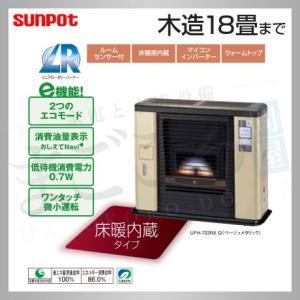 サンポット UFH-703RX Q FF式床暖ストーブ ゼータスイング 木造18畳 出荷目安2-3営業日|himawaridensetsu