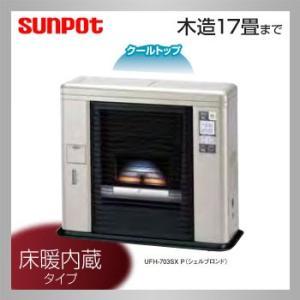 サンポット UFH-703SX P FF式床暖ストーブ ゼータスイング 木造18畳 クールトップ himawaridensetsu