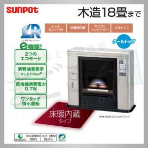 サンポット UFH-703SX Q FF式床暖ストーブ ゼータスイング 木造18畳 クールトップ 出荷目安2-3営業日|himawaridensetsu