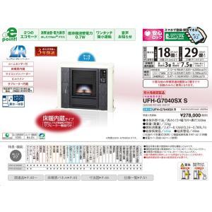 サンポット UFH-G7040SX S ゼータスイング G-model FF式床暖ストーブ 18畳 himawaridensetsu