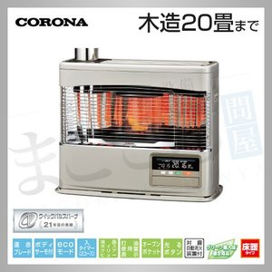コロナ UH-7719PK-N 煙突式床暖ストーブ シャインゴールド 木造20畳|himawaridensetsu