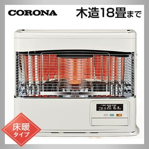 コロナ UH-F7018PR FF式床暖ストーブ ホワイト 木造18畳 himawaridensetsu