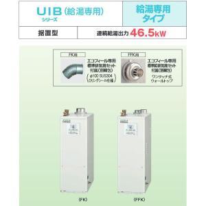 コロナ エコフィール UIB-EF47RX5-S(FFK) 直圧式・給湯専用 石油ボイラー/給湯器|himawaridensetsu
