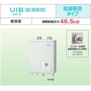 コロナ エコフィール UIB-EG47RX-S(FFW) 直圧式・給湯専用 石油ボイラー/給湯器|himawaridensetsu