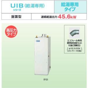 コロナ エコフィール UIB-NE46HP-S(FD) 高圧力型貯湯式・給湯専用 石油ボイラー/給湯器|himawaridensetsu