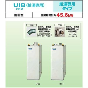 コロナ エコフィール UIB-NE46P-S(FD) 貯湯式・給湯専用 石油ボイラー/給湯器|himawaridensetsu