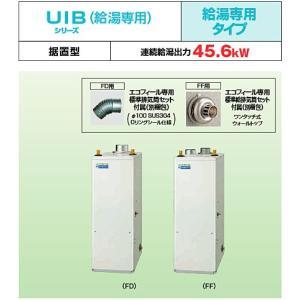 コロナ エコフィール UIB-NE46P6(FF) 貯湯式・給湯専用 石油ボイラー/給湯器|himawaridensetsu