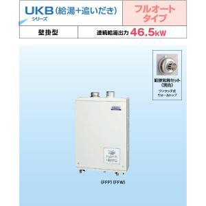 コロナ UKB-AG470FMX(FFW) フルオート・ボイスリモコン付属 直圧式追いだき石油ボイラー/給湯器 himawaridensetsu