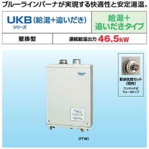コロナ UKB-AG470RX6(FFW) AGシリーズ 直圧式・追いだき 石油ボイラー/給湯器 即日出荷|himawaridensetsu