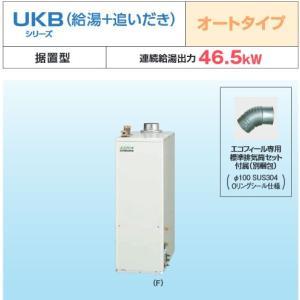 コロナ エコフィール UKB-EF470ARX5-S(F) 直圧式・追いだき 石油ボイラー/給湯器|himawaridensetsu