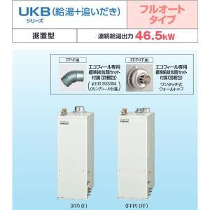 コロナ エコフィール UKB-EF470FRX5-S(FF) 直圧式・追いだき 石油ボイラー/給湯器|himawaridensetsu