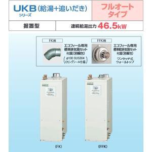 コロナ エコフィール UKB-EF470FRX5-S(FK) 直圧式・追いだき 石油ボイラー/給湯器|himawaridensetsu
