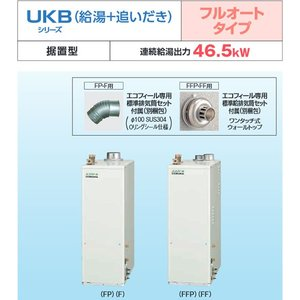 コロナ エコフィール UKB-EF470FRX5-S(FP) 直圧式・追いだき 石油ボイラー/給湯器|himawaridensetsu