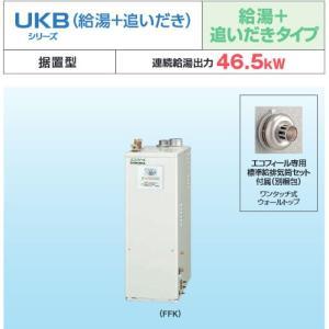 コロナ エコフィール UKB-EF470RX5-S(FFK) 直圧式・追いだき 石油ボイラー/給湯器|himawaridensetsu