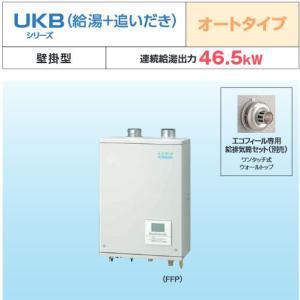 コロナ エコフィール UKB-EG470ARX-S(FFP) 直圧式・追いだきオート 石油ボイラー/給湯器 himawaridensetsu