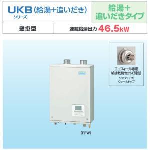 コロナ エコフィール UKB-EG470RX-S(FFW) 直圧式・追いだき 石油ボイラー/給湯器 himawaridensetsu