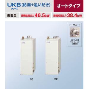 コロナ UKB-SA380ARX(F) SAシリーズ オート 直圧式・追いだき 石油ボイラー/給湯器|himawaridensetsu