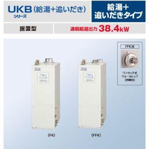 コロナ UKB-SA380RX(FK) SAシリーズ 直圧式・追いだき 石油ボイラー 即日出荷 himawaridensetsu