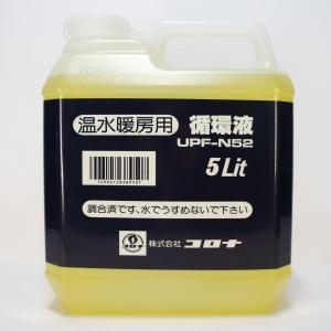 コロナ 温水 床暖房用 循環液 UPF-N52 5L|himawaridensetsu