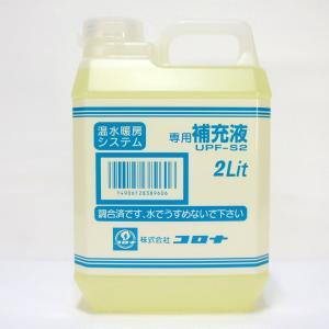 コロナ 温水 床暖房 補充液 UPF-S2 2L
