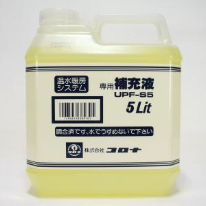 コロナ 温水 床暖房 補充液 UPF-S5 5L
