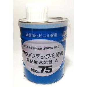 硬質塩ビ管用接着材 1kg 筆付 ヴァンテック No.75 低粘土速乾性A 即日出荷|himawaridensetsu