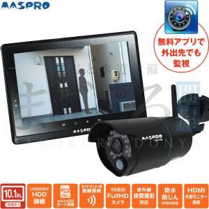 防犯対策 WHC10M2 マスプロ 10.1インチモニター&ワイヤレスフルHDカメラ スマホでみれる・センサー録画 配線不要・屋外対応 HDMI接続 即日出荷|himawaridensetsu