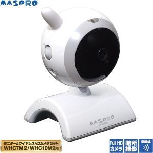 マスプロ WHCFHD-CI 屋内用増設カメラ WHC7M2 WHC10M2用 フルハイビジョン 赤...