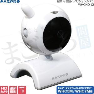 マスプロ WHCHD-CI 屋内用増設カメラ WHC5M WHC7M用 ハイビジョン 赤外線暗所撮影...