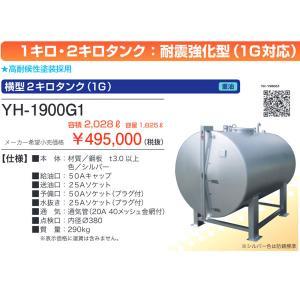 サンダイヤ YH-1900G1(L) 耐震強化型(1G対応)横型2キロタンク 容積2028L・容量1825L|himawaridensetsu