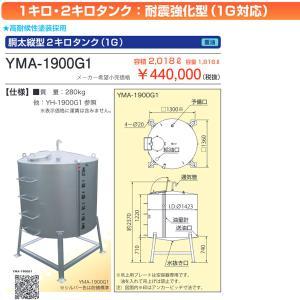 サンダイヤ YMA-1900G1(L) 耐震強化型(1G対応)胴太縦型2キロタンク 容積2018L・容量1816L|himawaridensetsu