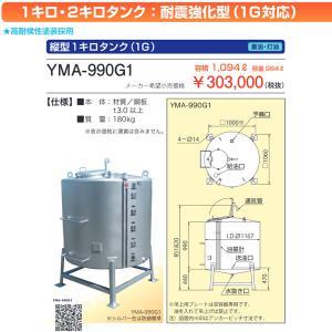 サンダイヤ YMA-990G1(L) 耐震強化型(1G対応)縦型1キロタンク 容積1094L・容量984L|himawaridensetsu