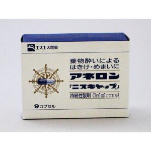 「エスエス製薬」 アネロンニスキャップ 9カプセル 「第(2)類医薬品」