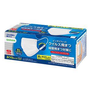サラヤ フェイスフィット マスク ふつう 50枚入(4973512512780) himejiryutsuu