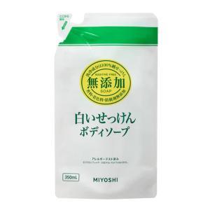 商品名:ミヨシ 無添加 ボディソープ 白い石けん つめかえ用 350ml(無添加石鹸) JANコード...