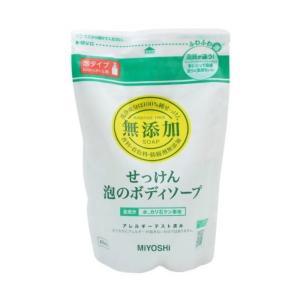商品名:ミヨシ 無添加 せっけん 泡のボディソープ つめかえ用 450ml(無添加石鹸) JANコー...
